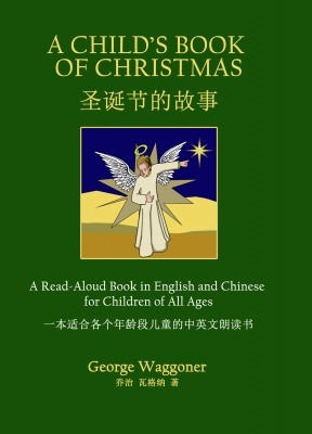 A CHILD'S BOOK OF CHRISTMAS